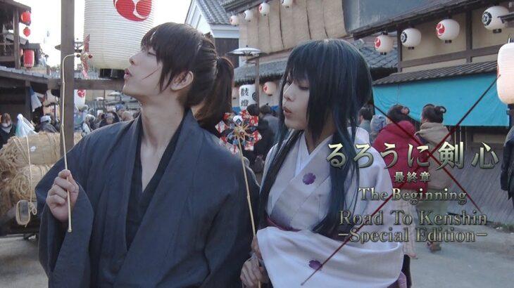 「るろうに剣心『Road To Kenshin』The Beginning -Special Edition-」