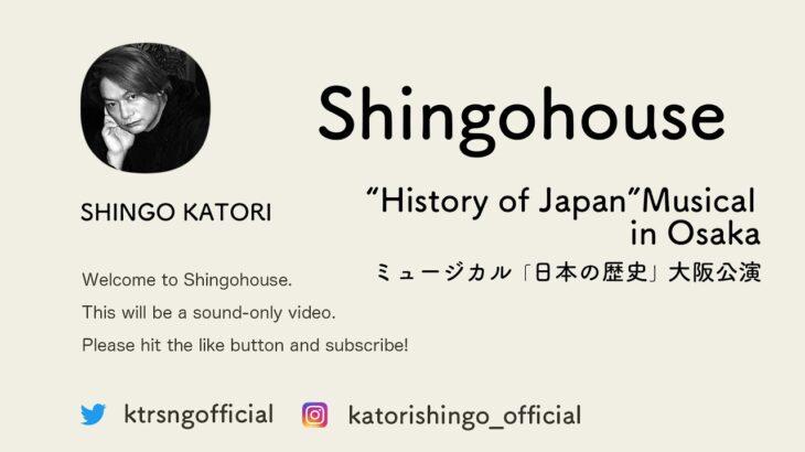 """ミュージカル""""日本の歴史"""" 大阪公演のホテルの部屋からお届けします【Shingohouse】"""