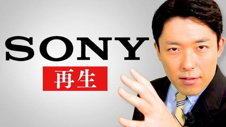 【ソニー再生①】大赤字のソニーを救った異端のリーダーシップ(Sony's Revival)