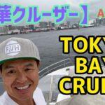 【東京湾】豪華クルザーでTOKYO  BAY CRUISE