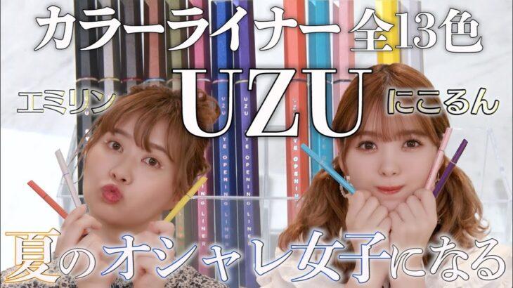 【夏メイク】UZUのカラーライナーでメイクしたら垢抜け顔に♡