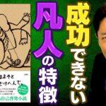 【夢をかなえるゾウ①】絶対に成功できない凡人の特徴と成功者の鉄則(Wish Granting Elephant)