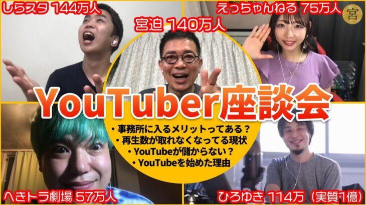 【宮迫&ひろゆき司会】第一回YouTuber座談会を開催しました