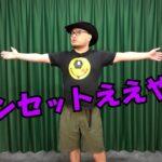 ハリウッドザコシショウの文句だオラ!!のコーナー(Youtube)第130話【おまえらプレミア配信なれてきたやろ】【シン・スタジオのシンセット】【ええやん】