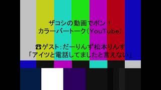 ハリウッドザコシショウのカラーバートーク(Youtube)第150話【アイツと電話でラブリーやん】【セコい】【3の500の2す。】