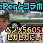 【keeperとコラボ】ベンツ560SL君をピカピカにしてみる!