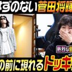 【ドッキリ】いるはずのない菅田将暉さんが突然目の前に現れるドッキリ