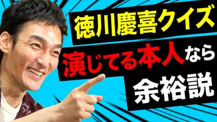 【大河ドラマ】最後の将軍徳川慶喜クイズ!!演じている本人なら全問正解余裕説!!