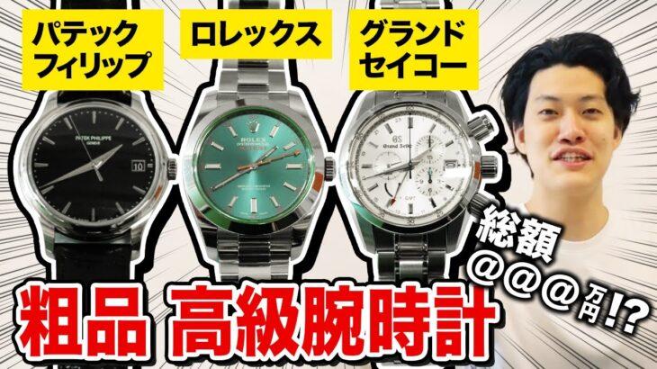 粗品が借金して高級腕時計購入!! 総額数百万越えのパテック・フィリップ&ロレックス!?【霜降り明星】