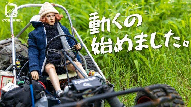 動き始めた世田谷ベースのアクションフィギュア / 所さんの模型遊び