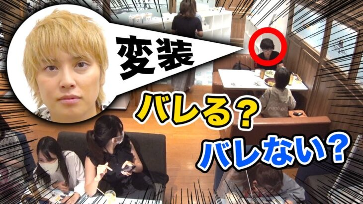 【視聴者ドッキリ】変装手越がカフェにいたらバレるのか!?