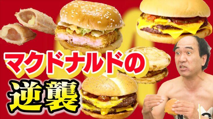 【緊急リベンジ】江頭、初めてのマクドナルド2