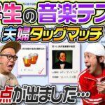 【衝撃の珍回答】小学生の音楽テストで夫婦タッグマッチ!
