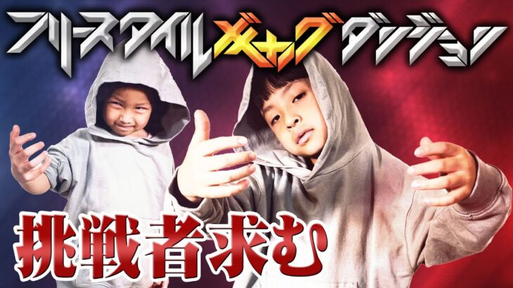 【挑戦者求む】即興ギャグ対決 コジサック&せんちゃんのフリースタイルギャグダンジョン開幕