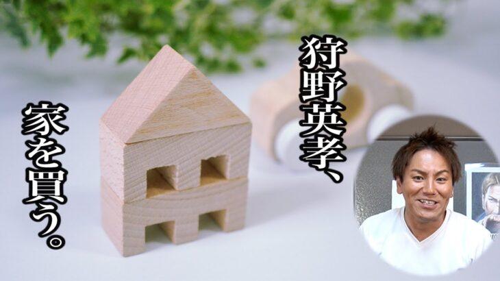 新婚の狩野英孝が本気の新居探し!!