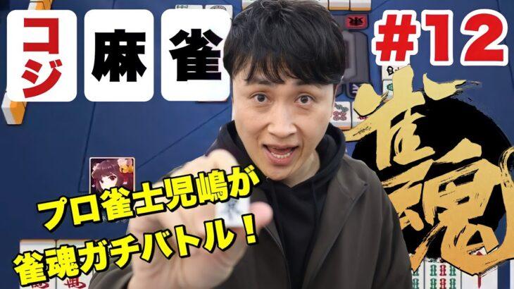 プロ雀士アンジャッシュ児嶋がオンライン麻雀 雀魂で勝負!