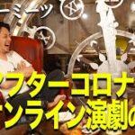 【広屋佑規×キンコン西野】アフターコロナオンライン演劇の未来