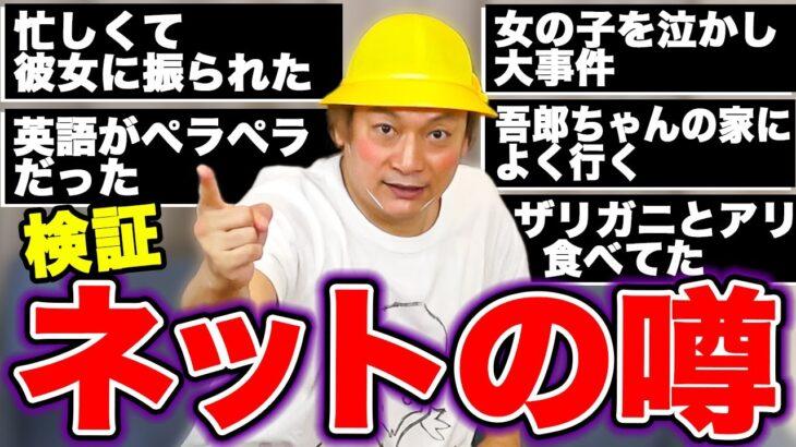 ネットに出回る「香取慎吾」の噂を本人が検証します!【香取慎吾】