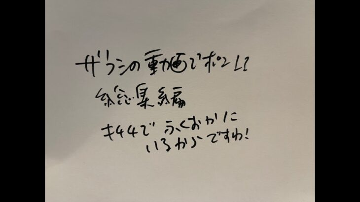 ザコシの動画でポン!<総集編>(レトロシリーズ)【総集編ですわ】【ええやん】【福岡にいます】