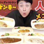 児嶋もびっくりドンキー人気メニューをいっぱい食べたいよ!
