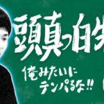 【闇】かまいたち濱家がテンパって頭真っ白になった失敗を全て話します!