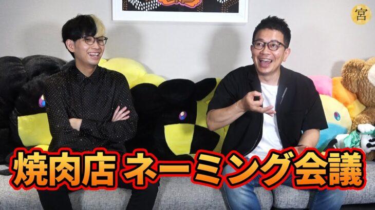 【ヒカ迫】「近江牛の雌」で勝負する最強コラボ焼肉店、本格始動!