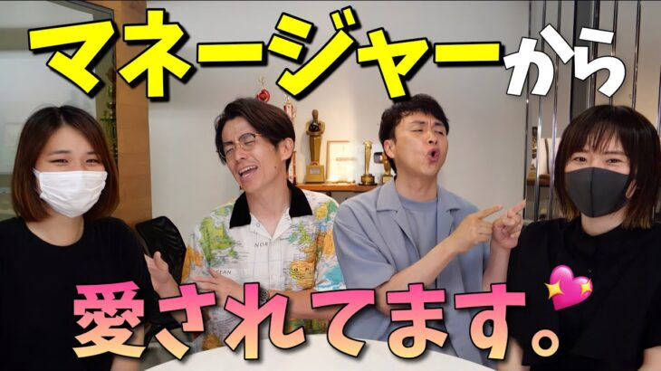 【藤森vs児嶋】どっちがマネージャーに愛されてるかバトルしようぜ!