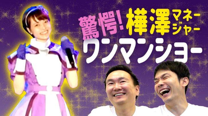 【ライブ】かまいたちが樺澤マネージャー初ワンマンショーを見てみた!w