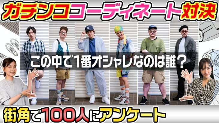 【ヨメりお監修】ガチンココーディネート対決 〜街角で100人にアンケート〜