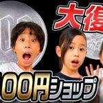 【はねるのトびら】ほぼ100円ショップ復活!〜お菓子屋さんver.〜