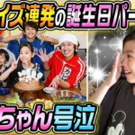 【サプライズ連発】かんちゃん12才の誕生日パーティー
