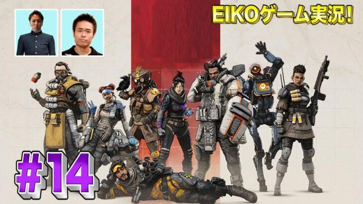 【#14①】EIKOが品川さんとAPEXを生配信!【ゲーム実況】
