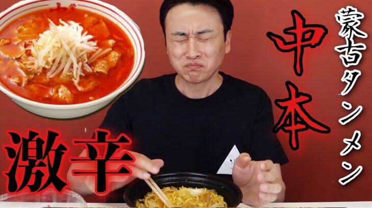 児嶋も蒙古タンメン中本北極2本食べたら辛すぎてヤバかったよ!