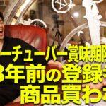 【鴨頭嘉人×キンコン西野】ユーチューバー賞味期限2年 3年前の登録者は商品買わない