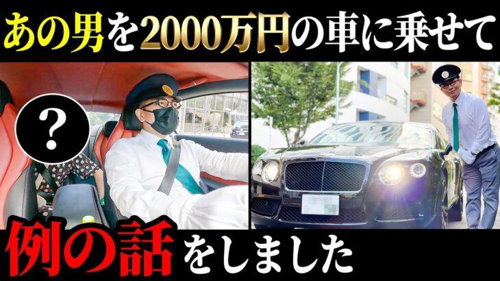 【宮迫タクシー】2000万円の車にあの男を乗せてテレビ朝日へ向かいました