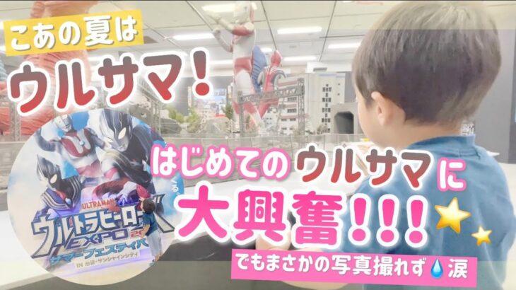 【最高の思い出】幸空のウルサマ2021!!!【初体験】