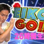 25時間【12】EIKOがDbDを生配信!