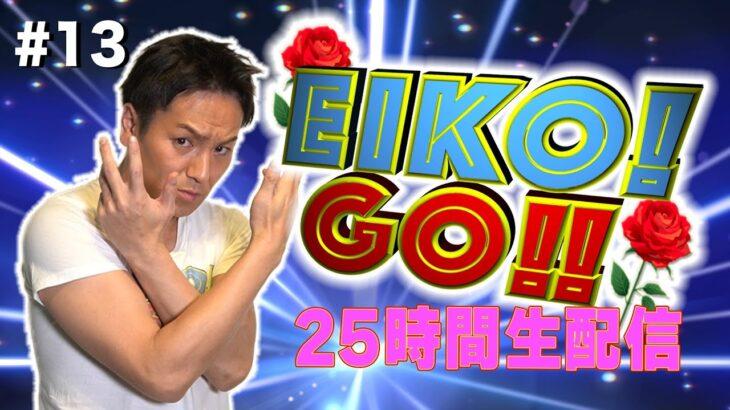 25時間【13】EIKOトーク ゲスト:サンド伊達さん