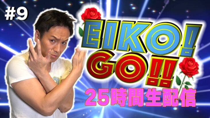 25時間【9】EIKOの読み聞かせ!