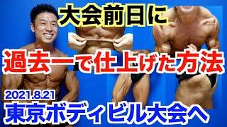 【大会前日の朝】過去最高に筋肉が仕上がった前日の朝&その方法(ポイント)3 つ。ラストは東京ボディビル選手権大会に向けて意気込み。