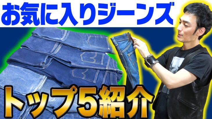ジーンズなのに観賞用!?最近お気に入りのジーンズを5本大大大紹介しちゃいます!!