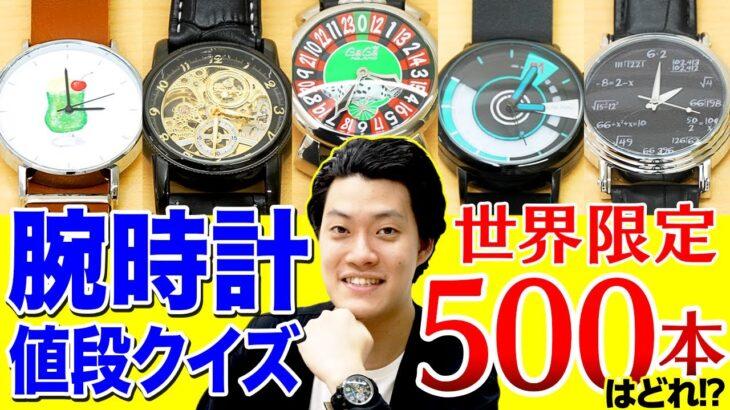 粗品の腕時計値段クイズ!! 世界限定500本の激レア腕時計はどれだ!?【霜降り明星】