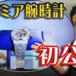 宮迫の腕時計コレクションを初公開します!【総額5000万円】