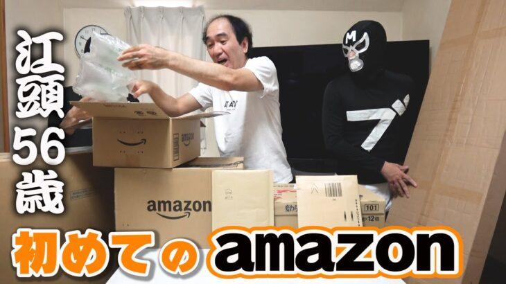 江頭56歳、初めてのAmazon