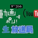 ザコシの動画でポン!放送局 #57【単独ライブSEASON⑫】【質問受付】【裏配信付】