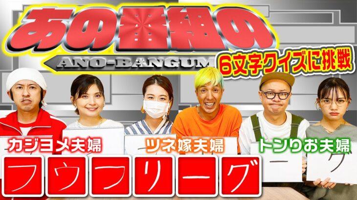 【カジリーグ】夫婦6人で6文字クイズに挑戦!