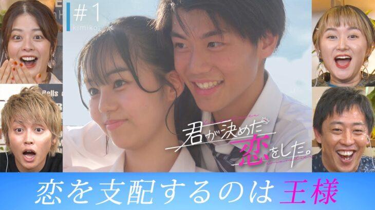 【キミコイ#1】王様ゲームで男女7人の恋が始まる!【君が決めた恋をした。】さらば青春の光 森田&ラランド サーヤ