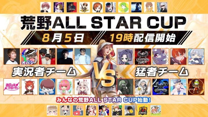 8月度荒野ALL STAR CUP!YouTuber&猛者&荒野ユーザーの夢の共演!【荒野行動】