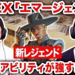 【APEX LEGENDS】シーズン「エマージェンス」開幕!! 新レジェンドシアのアビリティが強すぎる!?【霜降り明星】