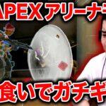 【APEX LEGENDS】キル食いされガチキレ!? せいやレイスVS敵3人大ピンチから勝利できるか?【霜降り明星】